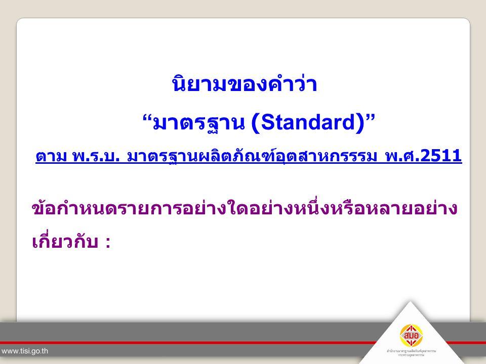 นิยามของคำว่า มาตรฐาน (Standard)