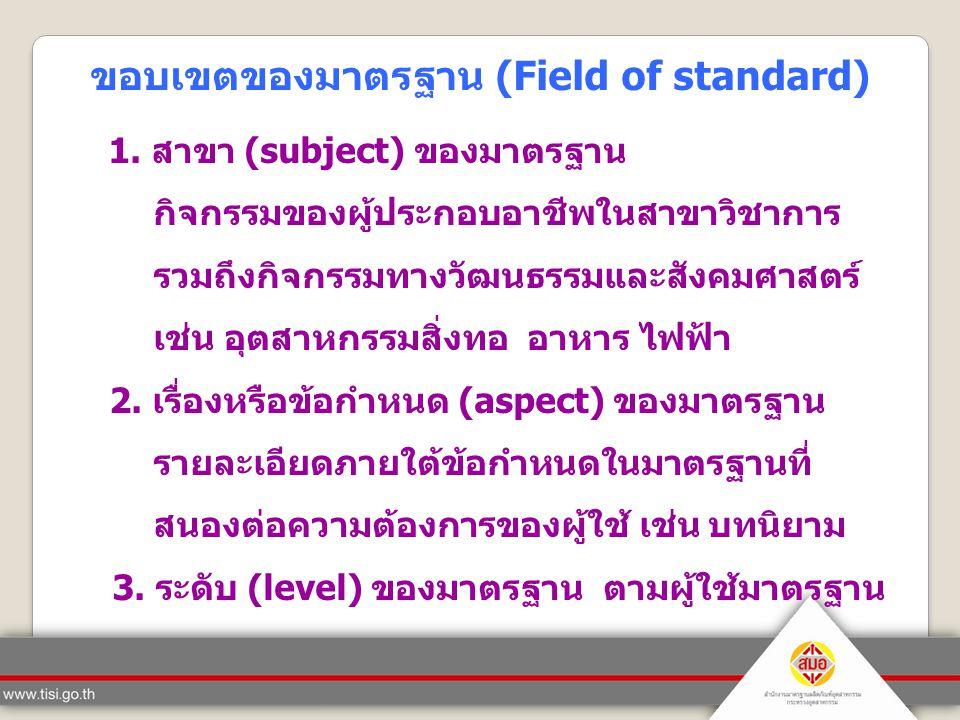 ขอบเขตของมาตรฐาน (Field of standard)