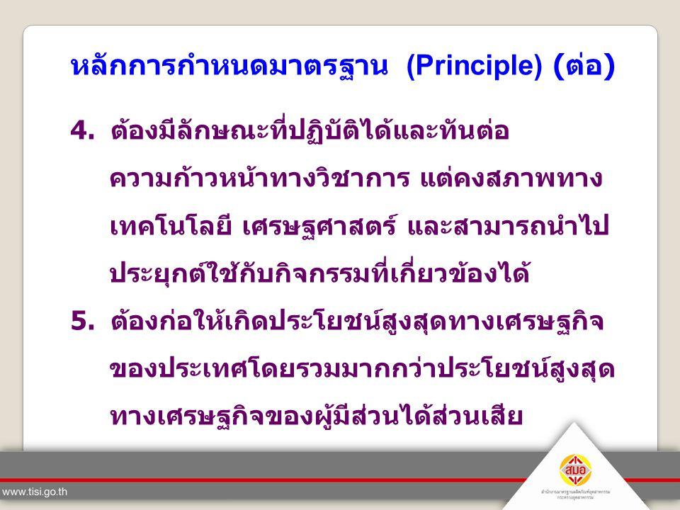 หลักการกำหนดมาตรฐาน (Principle) (ต่อ)