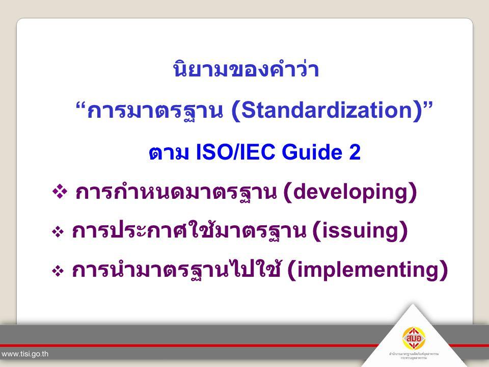 ตาม ISO/IEC Guide 2 นิยามของคำว่า การมาตรฐาน (Standardization)
