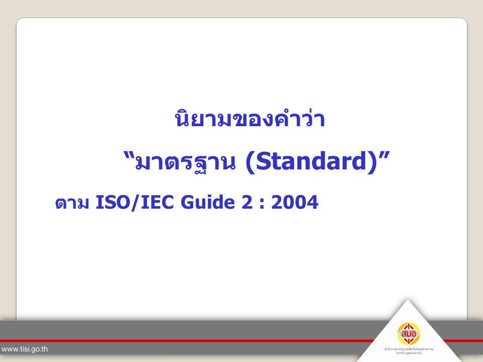 นิยามของคำว่า มาตรฐาน (Standard) ตาม ISO/IEC Guide 2 : 2004