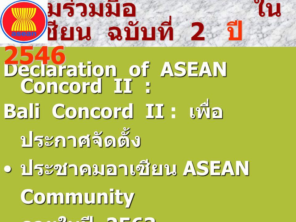 Declaration of ASEAN Concord II : Bali Concord II : เพื่อประกาศจัดตั้ง