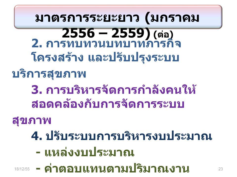 มาตรการระยะยาว (มกราคม 2556 – 2559) (ต่อ)