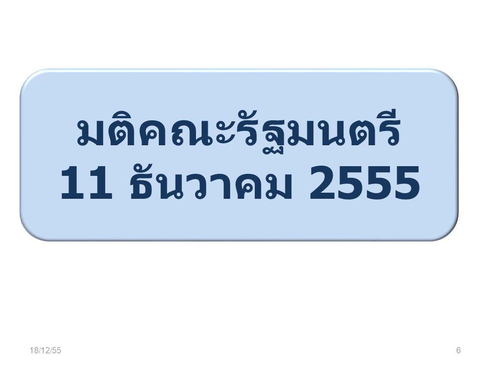 มติคณะรัฐมนตรี 11 ธันวาคม 2555