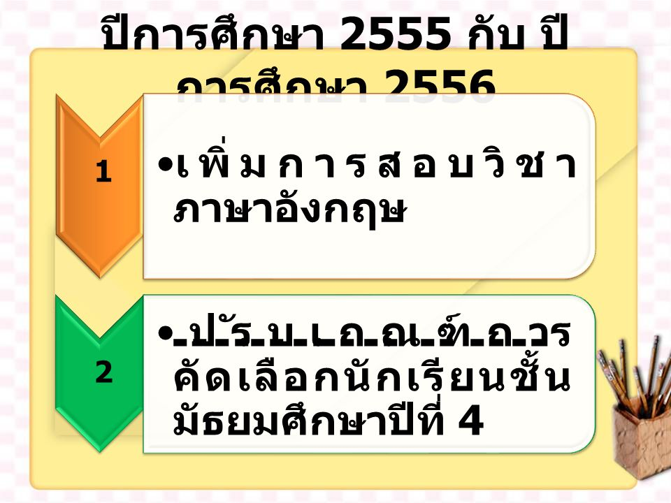 ปีการศึกษา 2555 กับ ปีการศึกษา 2556