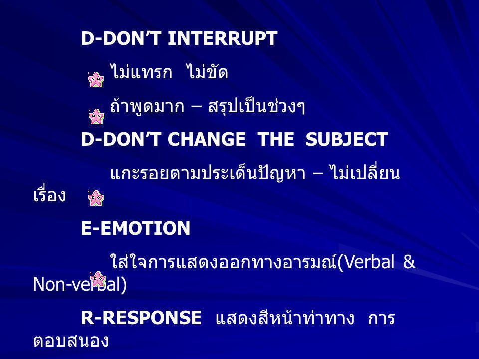 D-DON'T INTERRUPT ไม่แทรก ไม่ขัด. ถ้าพูดมาก – สรุปเป็นช่วงๆ. D-DON'T CHANGE THE SUBJECT. แกะรอยตามประเด็นปัญหา – ไม่เปลี่ยนเรื่อง.