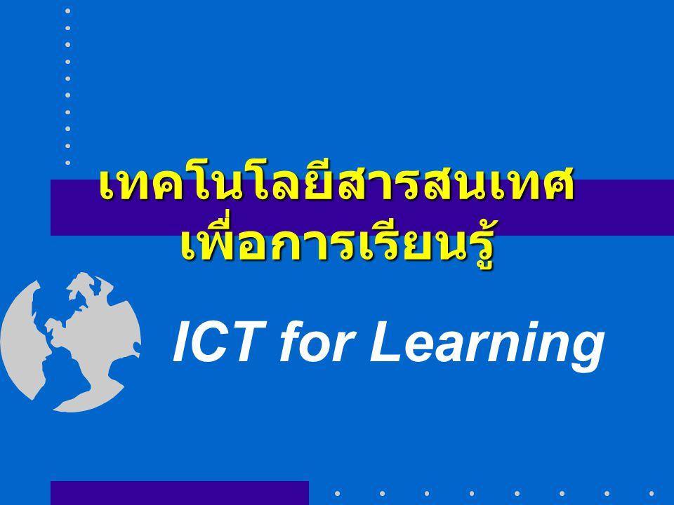 เทคโนโลยีสารสนเทศเพื่อการเรียนรู้