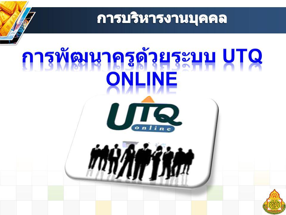 การพัฒนาครูด้วยระบบ UTQ online