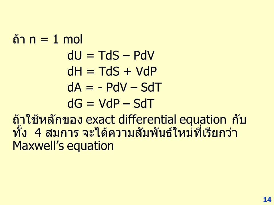 ถ้า n = 1 mol dU = TdS – PdV dH = TdS + VdP dA = - PdV – SdT