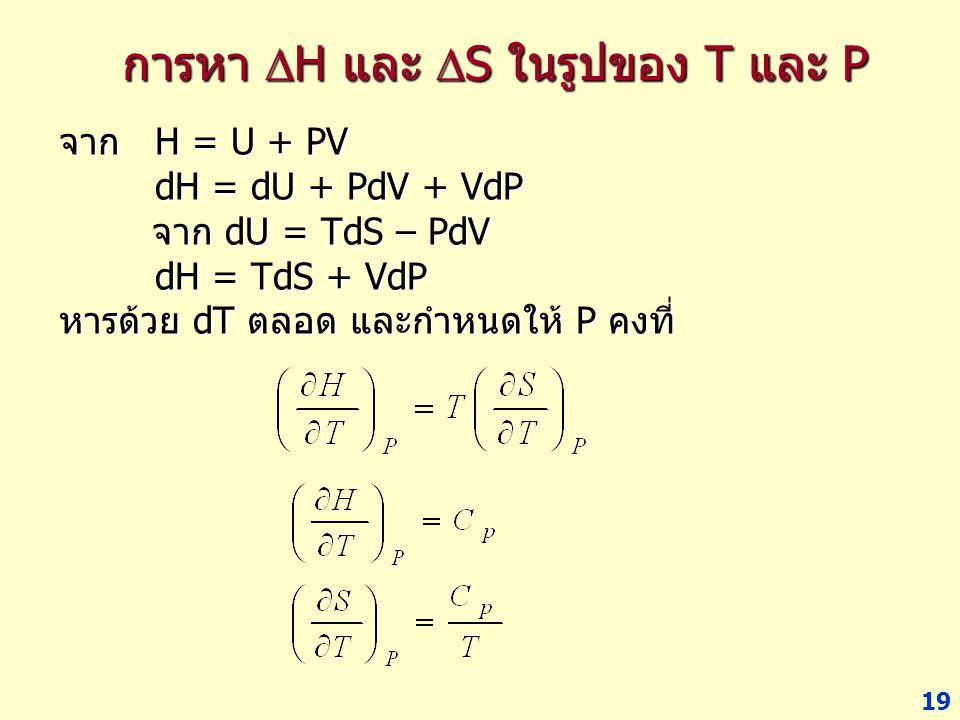 การหา DH และ DS ในรูปของ T และ P