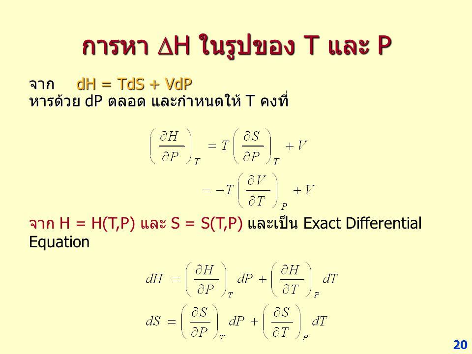 การหา DH ในรูปของ T และ P