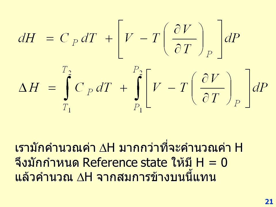 เรามักคำนวณค่า DH มากกว่าที่จะคำนวณค่า H