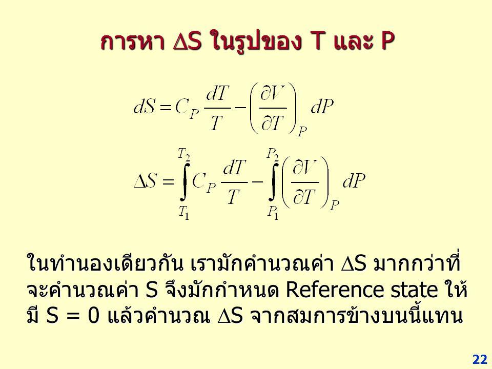 การหา DS ในรูปของ T และ P