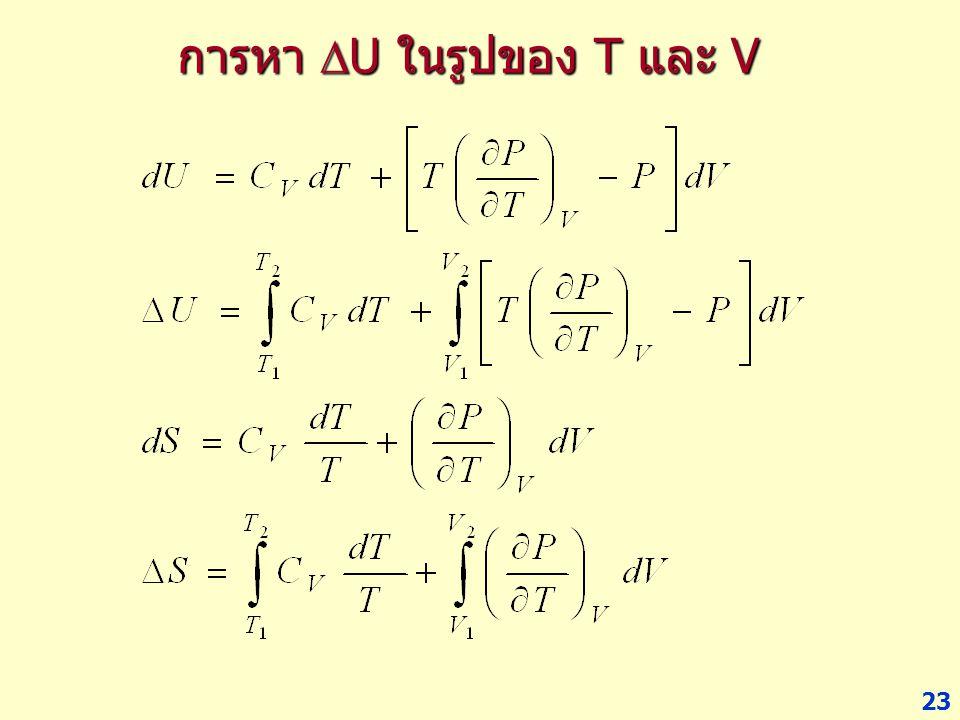 การหา DU ในรูปของ T และ V
