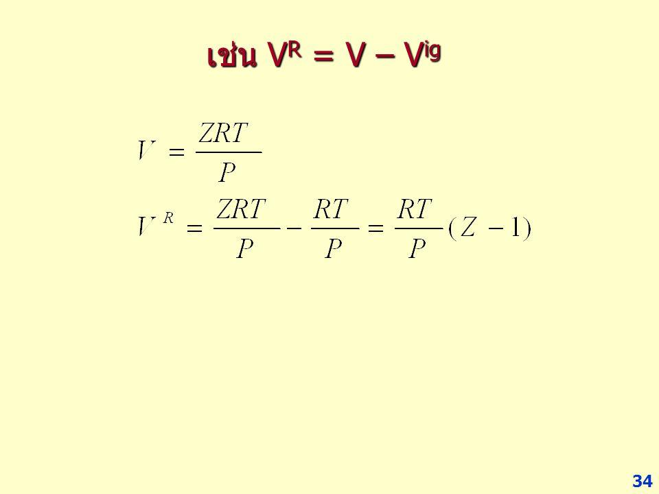 เช่น VR = V – Vig