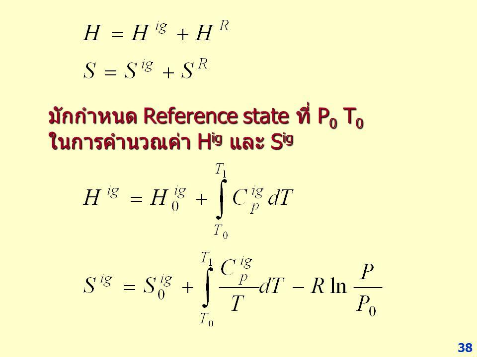 มักกำหนด Reference state ที่ P0 T0 ในการคำนวณค่า Hig และ Sig
