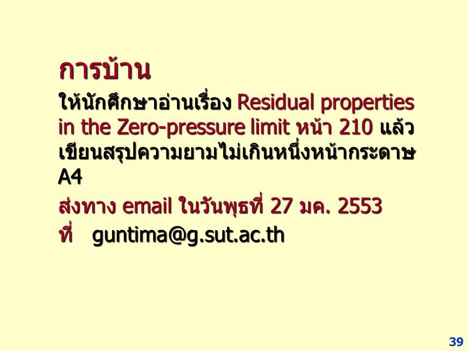 การบ้าน ให้นักศึกษาอ่านเรื่อง Residual properties in the Zero-pressure limit หน้า 210 แล้ว เขียนสรุปความยามไม่เกินหนึ่งหน้ากระดาษ A4.