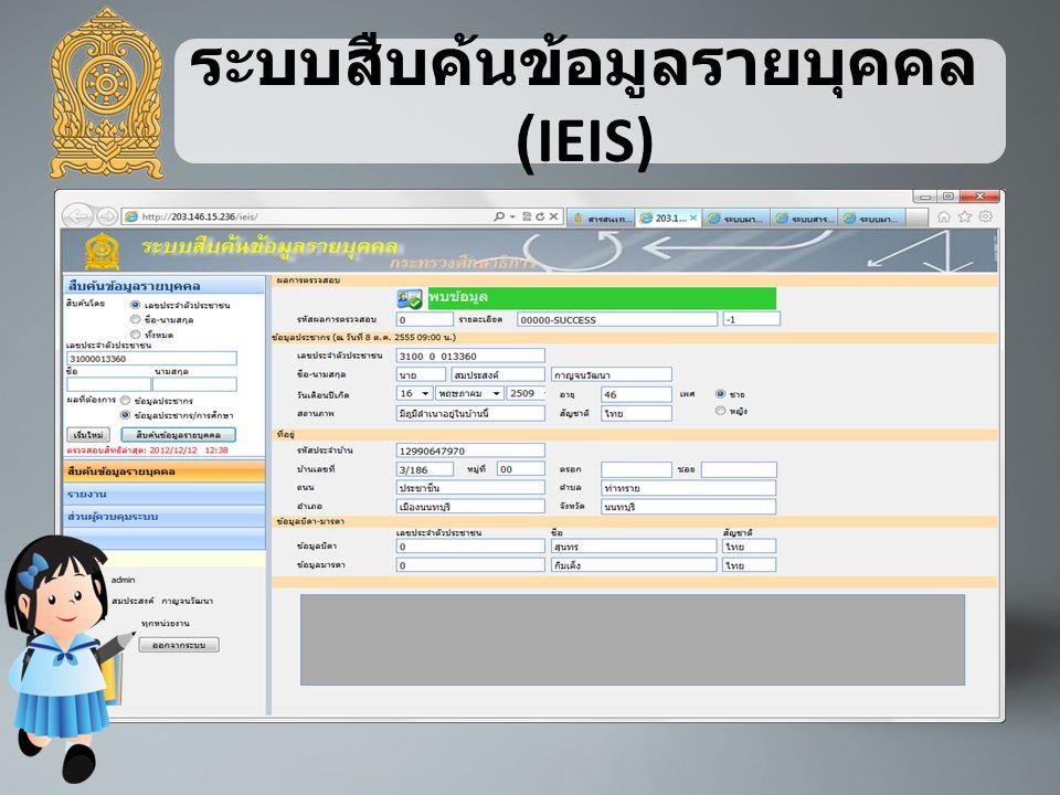ระบบสืบค้นข้อมูลรายบุคคล (IEIS)