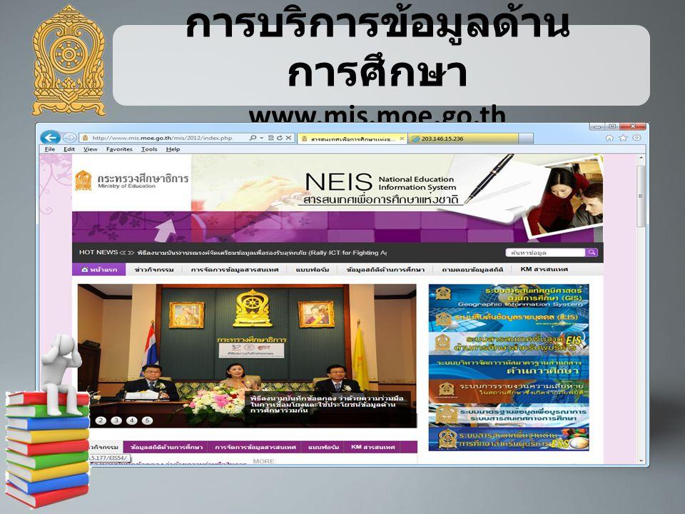 การบริการข้อมูลด้านการศึกษา www.mis.moe.go.th