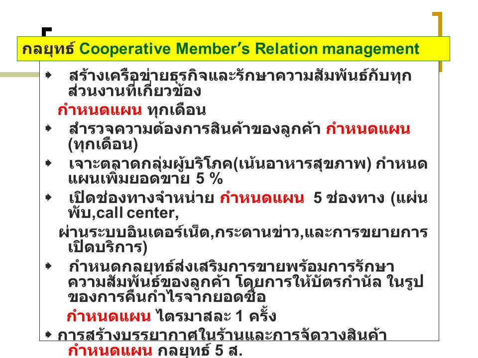 กลยุทธ์ Cooperative Member's Relation management