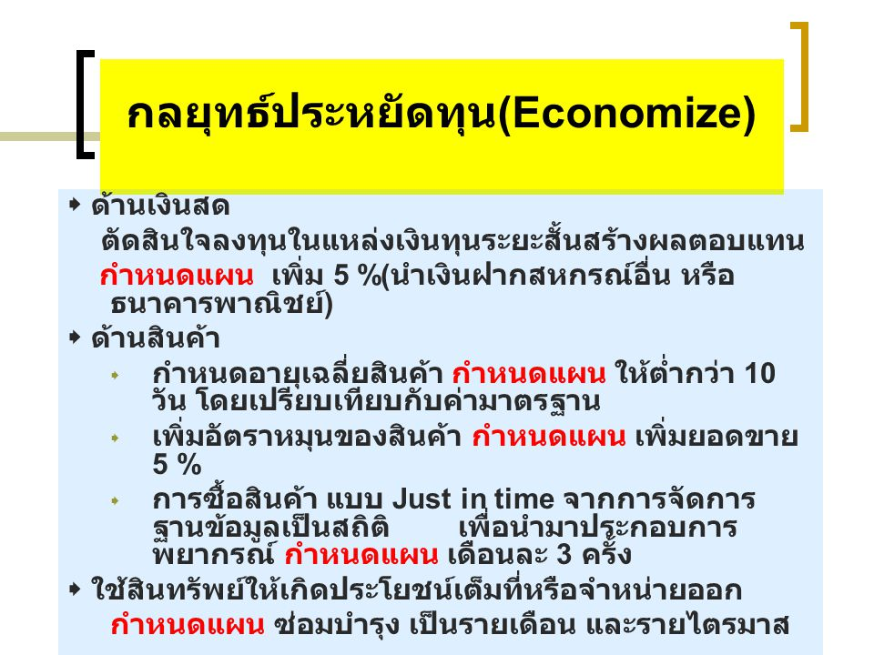 กลยุทธ์ประหยัดทุน(Economize)