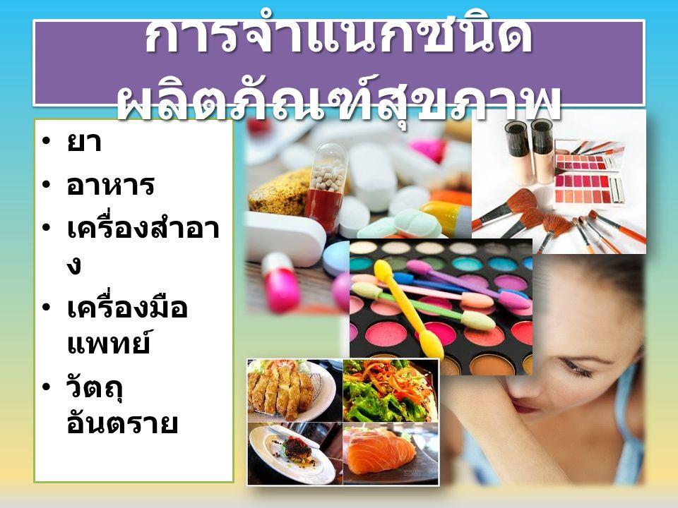 การจำแนกชนิดผลิตภัณฑ์สุขภาพ