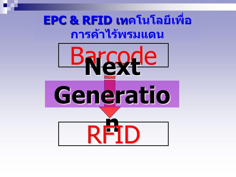 EPC & RFID เทคโนโลยีเพื่อการค้าไร้พรมแดน