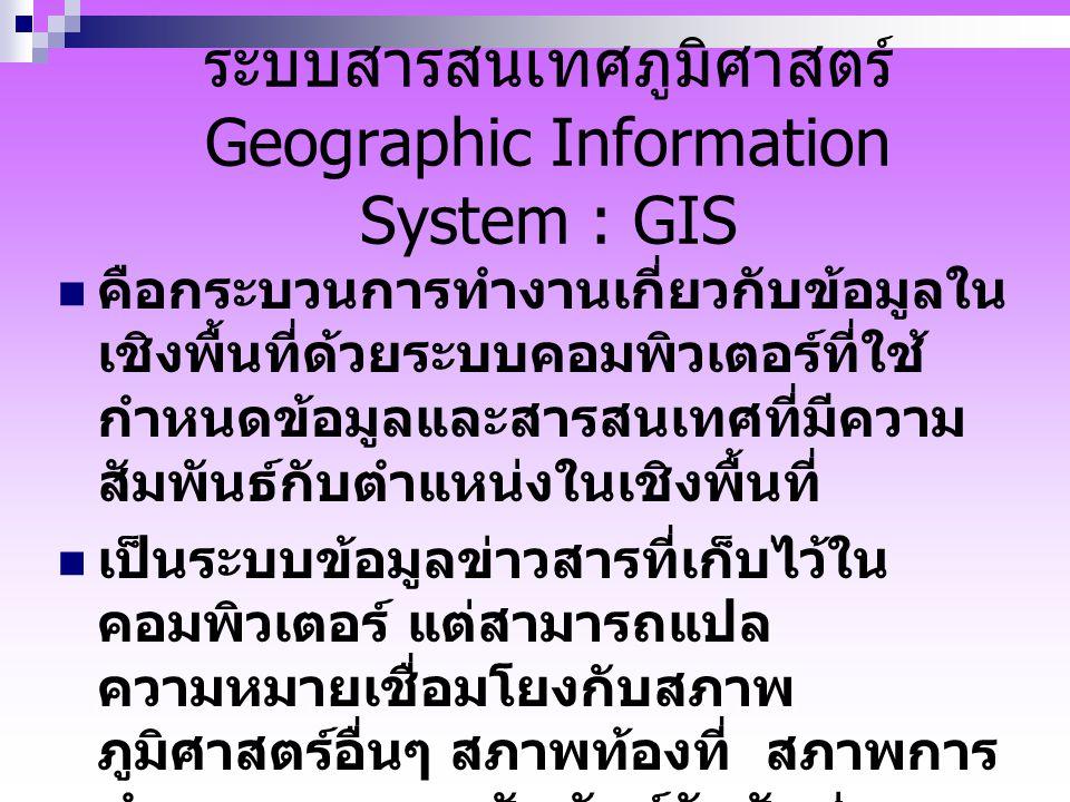 ระบบสารสนเทศภูมิศาสตร์ Geographic Information System : GIS