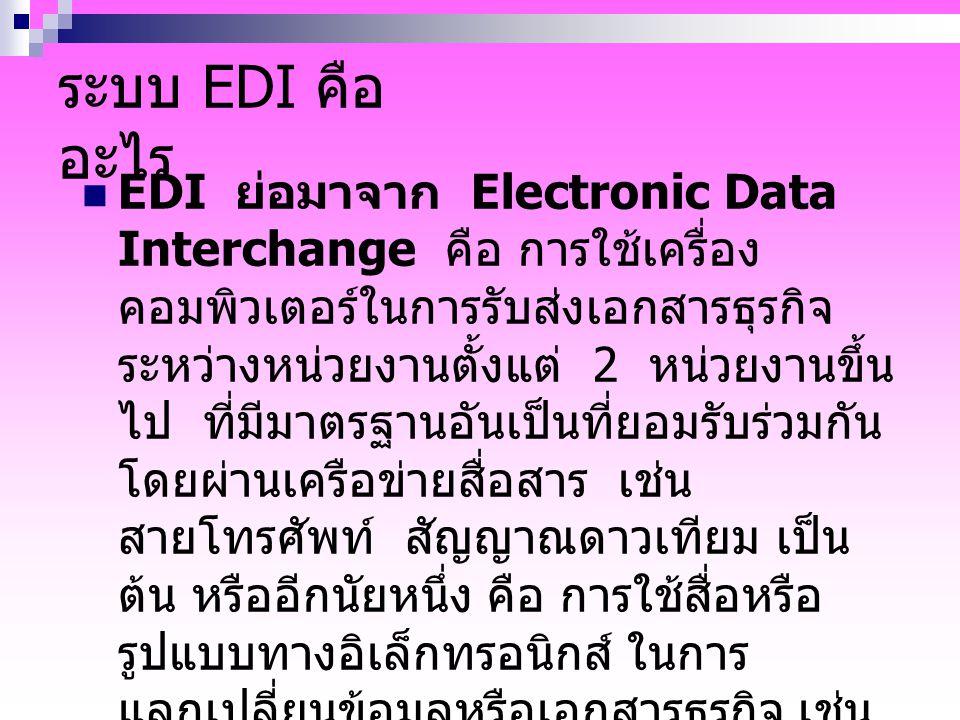 ระบบ EDI คืออะไร