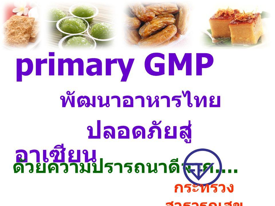 primary GMP พัฒนาอาหารไทย ปลอดภัยสู่อาเซียน ด้วยความปรารถนาดีจาก….