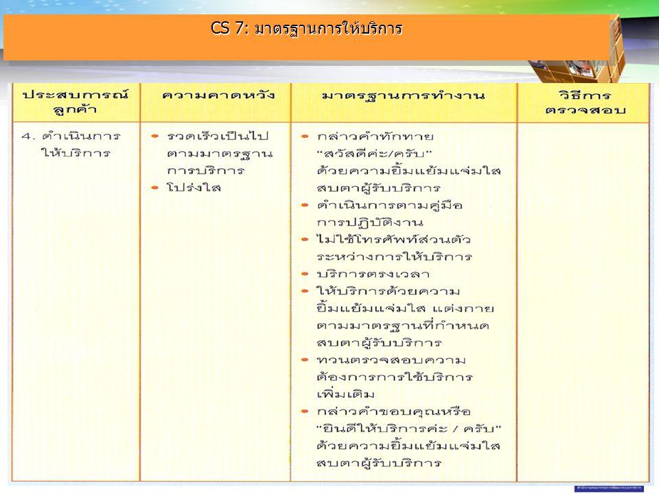 CS 7: มาตรฐานการให้บริการ