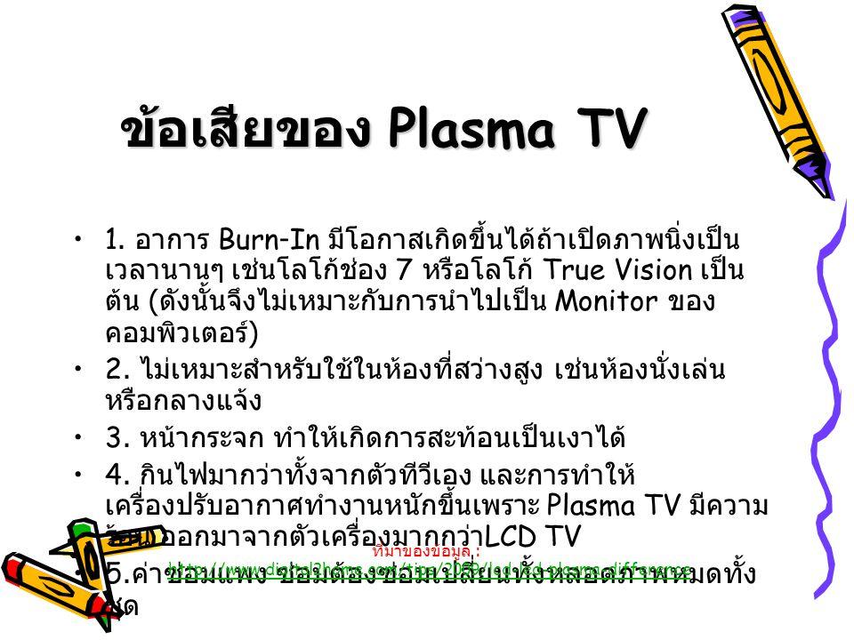 ข้อเสียของ Plasma TV