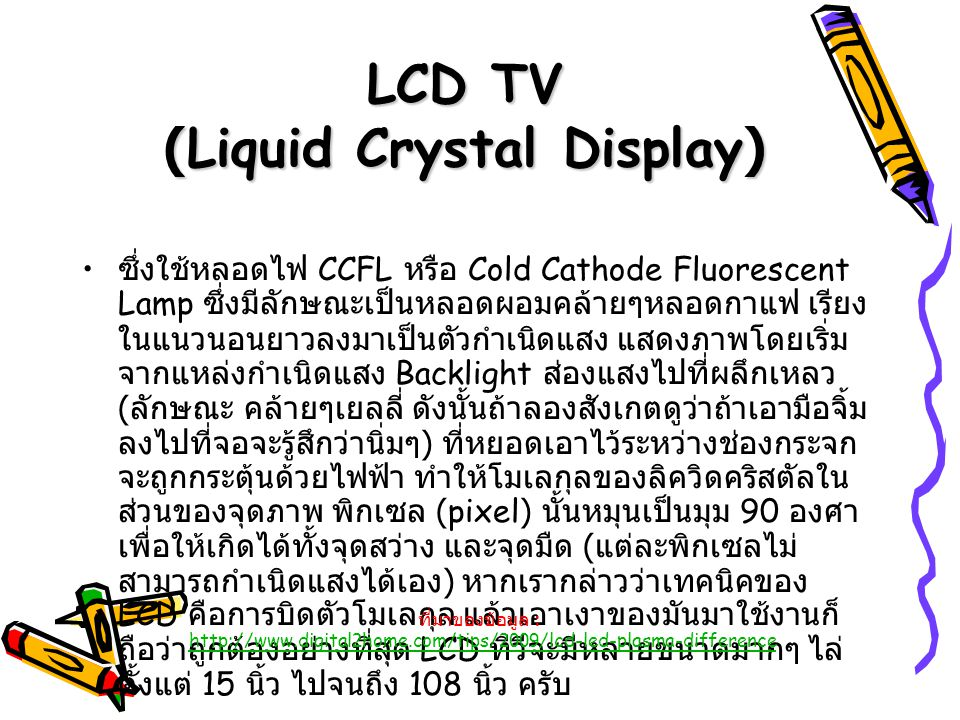 LCD TV (Liquid Crystal Display)