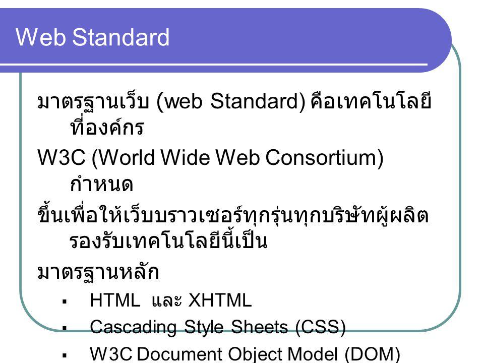 Web Standard มาตรฐานเว็บ (web Standard) คือเทคโนโลยีที่องค์กร