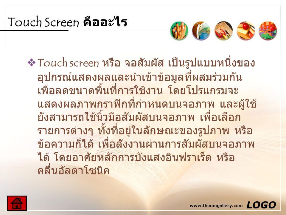 Touch Screen คืออะไร