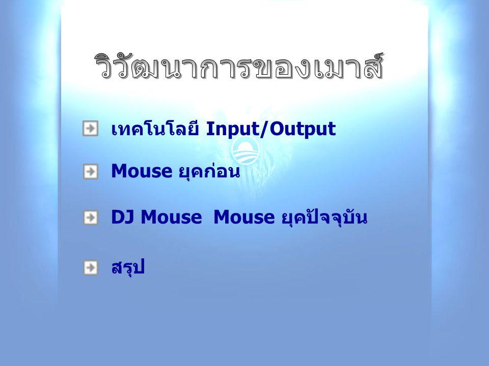 วิวัฒนาการของเมาส์ เทคโนโลยี Input/Output Mouse ยุคก่อน