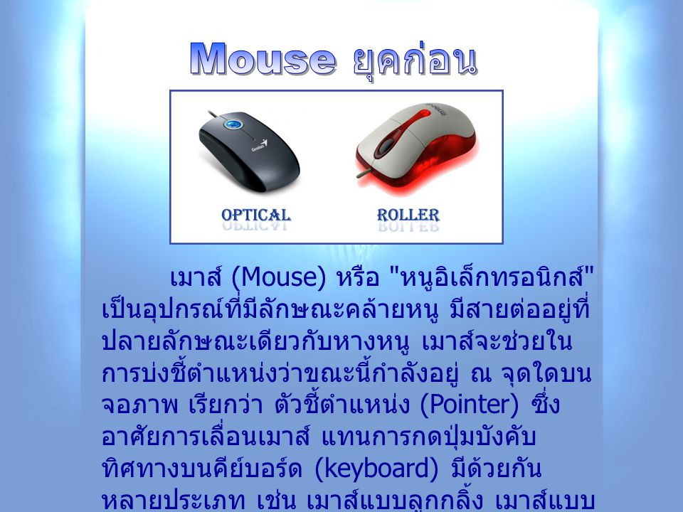 Mouse ยุคก่อน