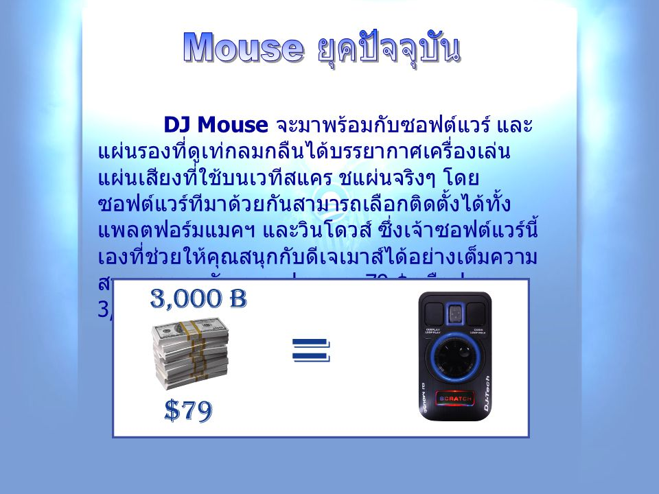 Mouse ยุคปัจจุบัน