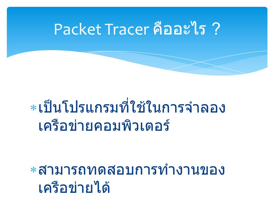 Packet Tracer คืออะไร .