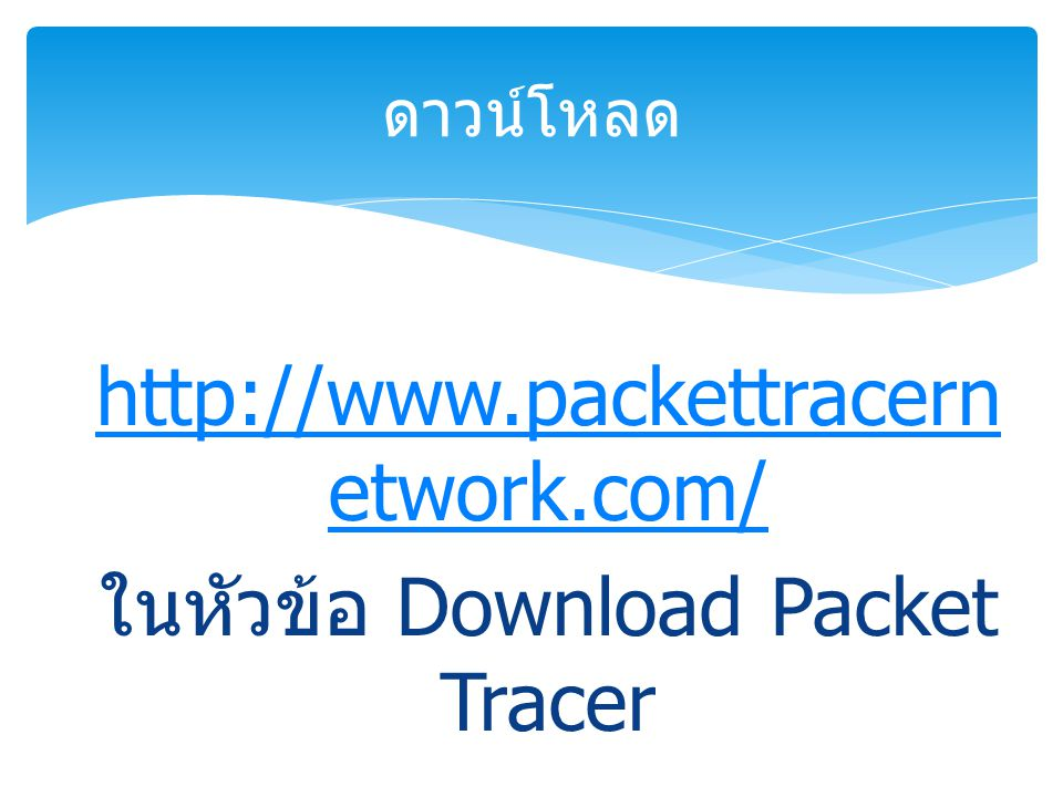 http://www.packettracernetwork.com/ ในหัวข้อ Download Packet Tracer