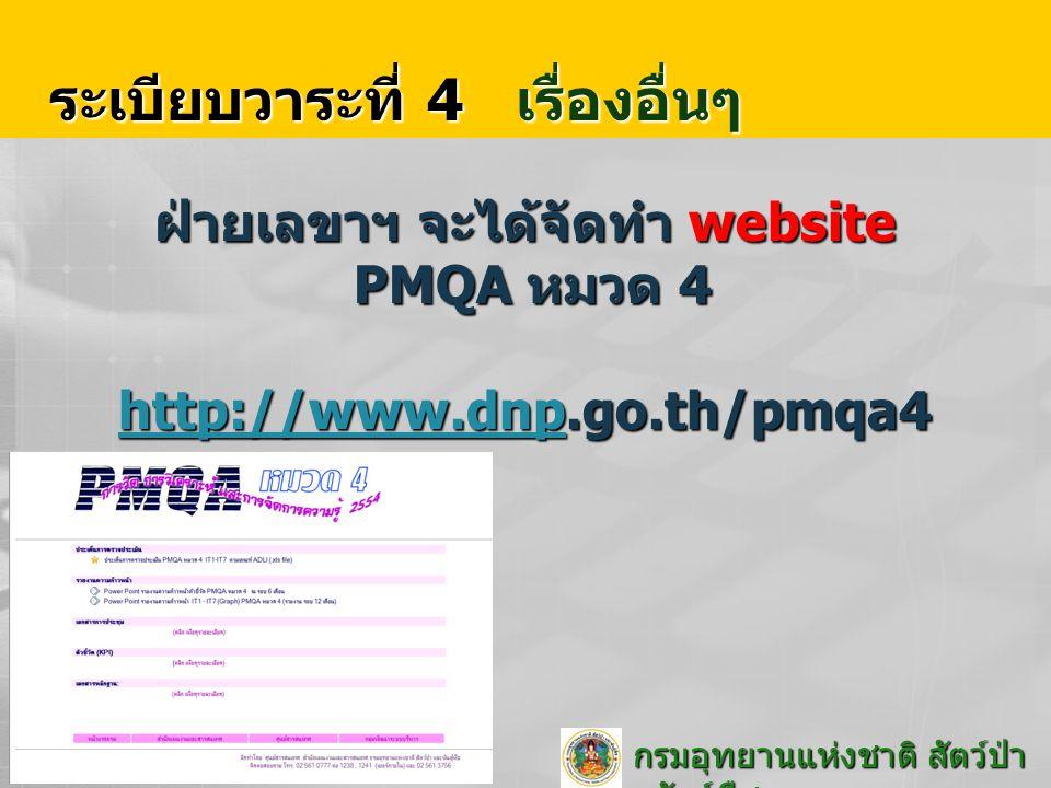 ฝ่ายเลขาฯ จะได้จัดทำ website PMQA หมวด 4 http://www.dnp.go.th/pmqa4