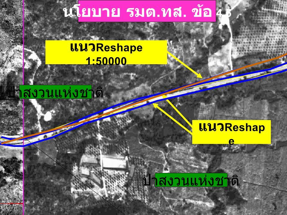 นโยบาย รมต.ทส. ข้อ 4.5 แนวReshape 1:50000 ป่าสงวนแห่งชาติ แนวReshape