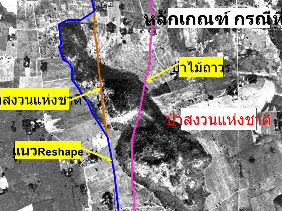 หลักเกณฑ์ กรณีที่ 1 ป่าสงวนแห่งชาติ ป่าไม้ถาวร ป่าสงวนแห่งชาติ
