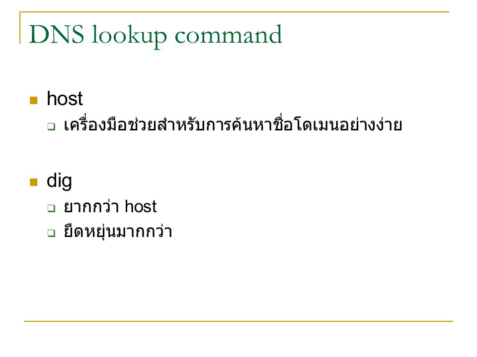 DNS lookup command host dig