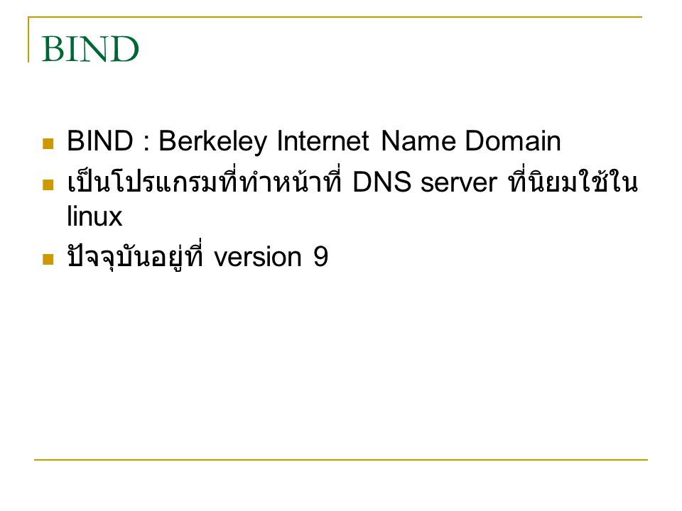 BIND BIND : Berkeley Internet Name Domain