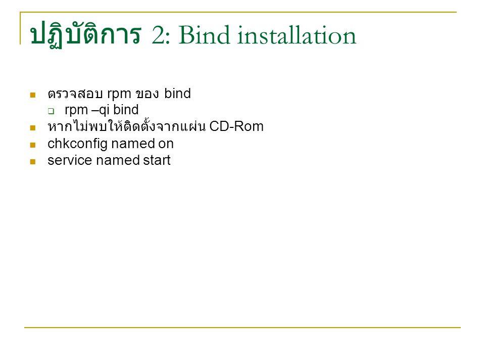 ปฏิบัติการ 2: Bind installation