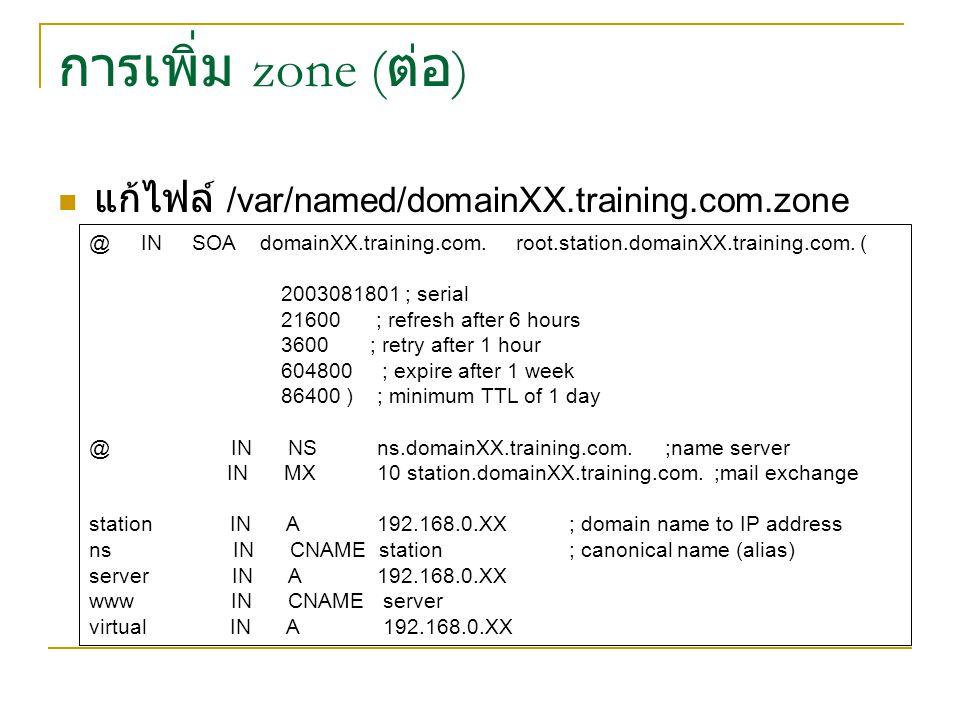 การเพิ่ม zone (ต่อ) แก้ไฟล์ /var/named/domainXX.training.com.zone