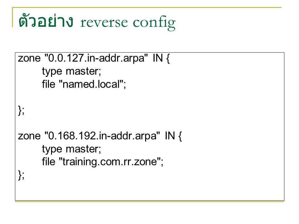 ตัวอย่าง reverse config