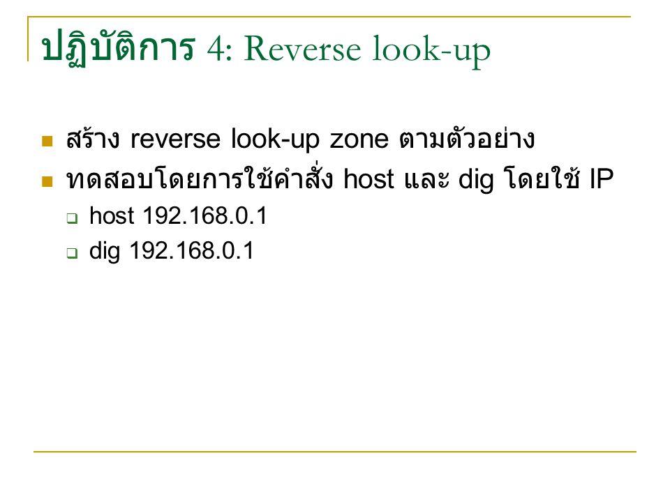 ปฏิบัติการ 4: Reverse look-up