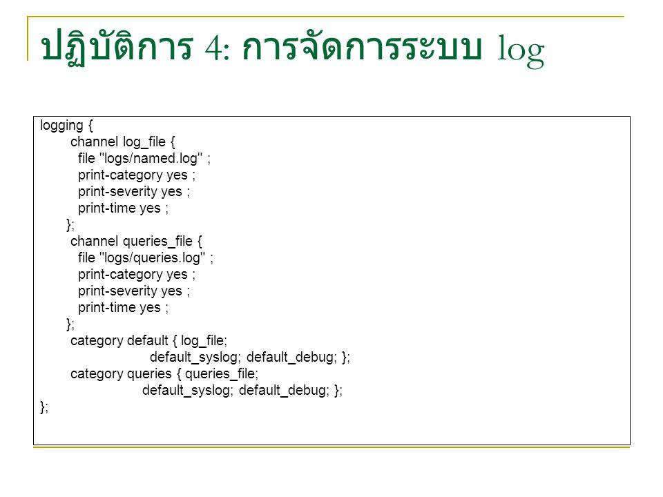 ปฏิบัติการ 4: การจัดการระบบ log